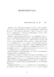慈道裕治教授を送る - 政策科学部 - 立命館大学