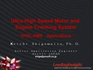 Ultra-High Speed Motor and Engine Cranking System