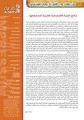الرئيس الفرنسي يصحح خطأ بالده القدمي بكارثة !ةديدج - Tawilverlag - Page 3