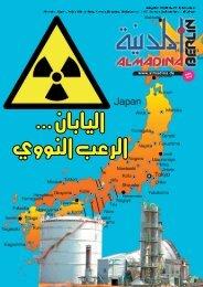 اليابان ... الرعب النووي - Tawilverlag