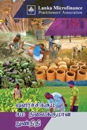 Tamil - Microfinance in Sri Lanka