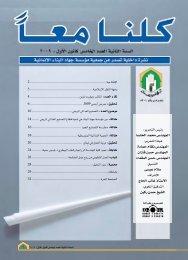 اضغط هنا لتنزيل المجلة - جهاد البناء