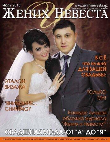 Жених и Невеста - 2015 июль