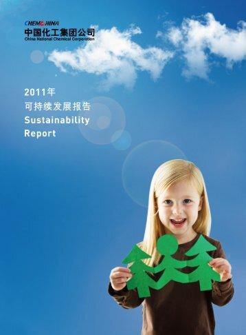 中国化工集团公司可持续发展报告(2011年) - 国务院国有资产监督管理 ...
