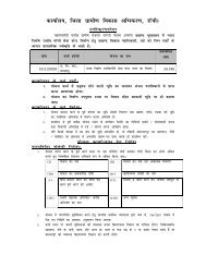 Rahe Letter No 1876 dated 20/06/2010 - Ranchi