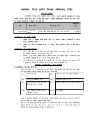 Silli Letter No 1873 dated 20/06/2010 - Ranchi