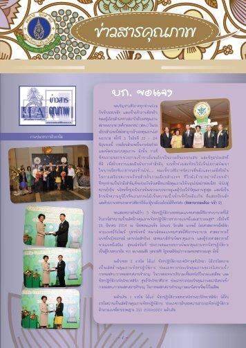 พฤษภาคม - คณะแพทยศาสตร์ศิริราชพยาบาล, Faculty of Medicine Siriraj ...