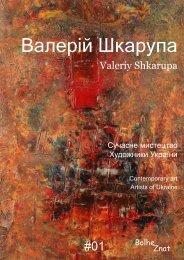 Современное искуство. Художники Украины. Валерий Шкарупа. Contemporary art. Artists of Ukraine. Valeriy Shkarupa