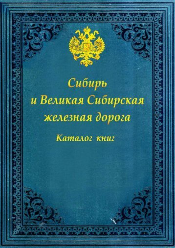 Каталог редких книг / Сост.: Половникова О.А. - Новосибирск