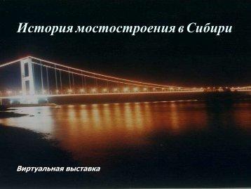 История мостостроения в Сибири - Сибирский государственный ...