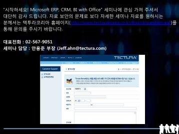 시작하세요! Microsoft ERP, CRM, BI with Office - 텍투라코리아