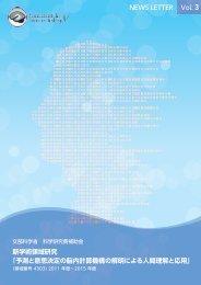 Vol.3(2013年2月1日発行 - 予測と意思決定の脳内計算機構の解明 ...