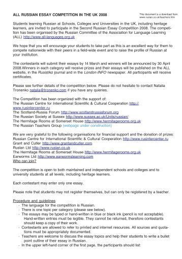 Essay competition 2013