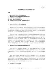 特约报告知识产权海关备案的重要意义(上)