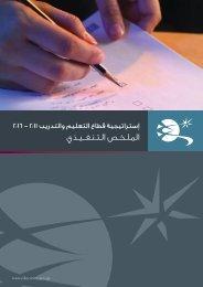 استراتيجية التعليم والتدريب - المجلس الأعلى للتعليم