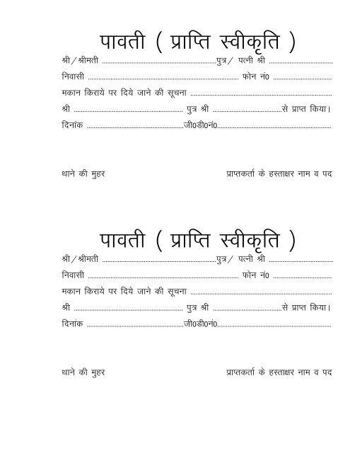Tenant Verification Form - Ghaziabad