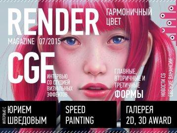 Render Magazine #07