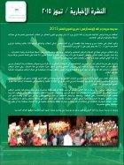 النشرة الاخبارية / تموز 2015 - Page 2