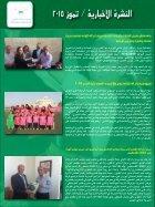 النشرة الاخبارية / تموز 2015 - Page 3