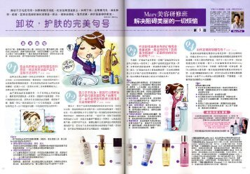"""""""XUAN SE"""" Q&A ~ January 2005 - Mary Thé Skin Care"""