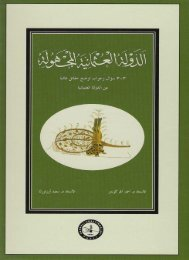 www.alkottob.com-State_Omani_unknown_303_Q_and_A_describes_the_facts_absent_from_the_Ottoman_Empire