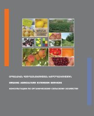 ORGANIC AGRICULTURE EXTENSION SERVICES