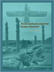 Административное устройство державы Ахеменидов