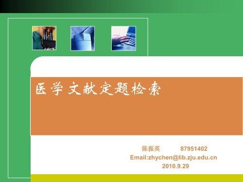 1 - 浙江大学图书馆