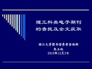 Elsevier - 浙江大学图书馆
