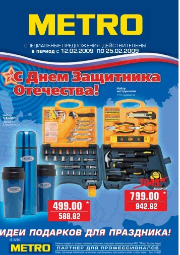 Retail rus moneyyandex ymtelecom - 2a
