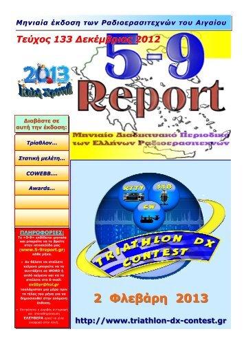 Μηνιαία έκδοση - 5-9 Report