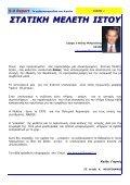 Μηνιαία έκδοση - 5-9 Report - Page 4