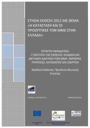 Προϊόντα Ιδιωτικής Ετικέτας - Startup Greece