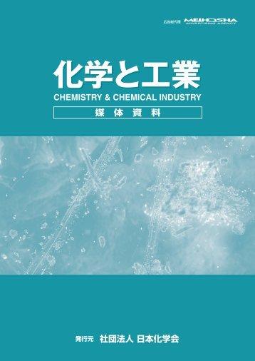 広告掲載(PDF) - 日本化学会