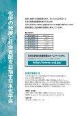 広告掲載(PDF) - 日本化学会 - Page 2