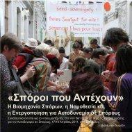 «Σπόροι που Αντέχουν» - Saatgutkampagne