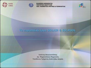 Solpool presentation gr