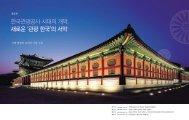 한국관광공사 시대의 개막, 새로운 '관광 한국'의 서막