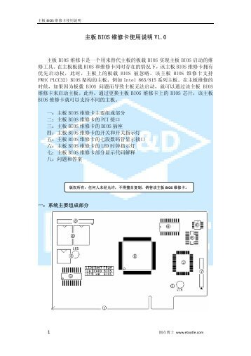 主板BIOS 维修卡使用说明V1.0 - 圆点博士