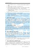 主板BIOS 维修卡使用说明V1.0 - 圆点博士 - Page 2