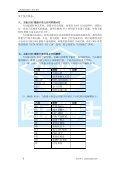 主板BIOS 维修卡使用说明V1.0 - 圆点博士 - Page 3