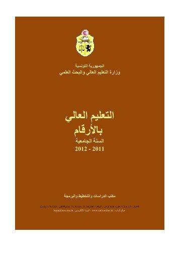 ا ر ا وزارة ا ا وا ا ا ا ر م ا ا 2012