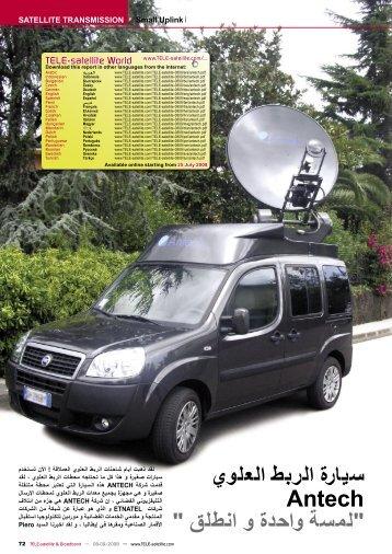 ﺳﻴﺎﺭﺓ ﺍﻟﺮﺑﻂ ﺍﻟﻌﻠﻮﻱ Antech ;quot&ﻟﻤﺴﺔ ﻭﺍﺣﺪﺓ ﻭ ﺍﻧﻄﻠﻖ ;quot& - TELE-satellite