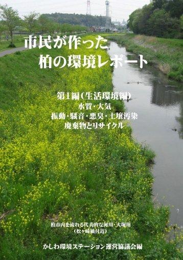 市民が作った柏の環境レポート第1編 - かしわ環境ステーション運営協議会