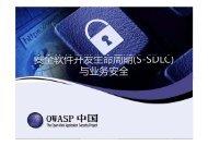 (S-SDLC) 与业务安全