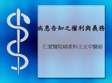 病患告知之權利與義務 - 仁愛子網站- 仁愛醫院