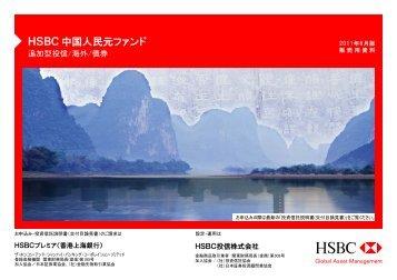 HSBC 中国人民元ファンド