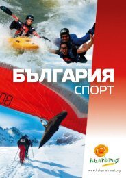 Спорт (брошура) - Bulgaria Travel