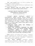 saqarTvelos teqnikuri universitetis warmomadgenlobiTi sabWos - Page 3