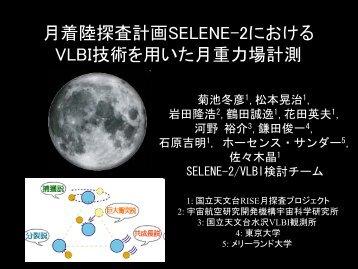 月着陸探査計画SELENE-2における VLBI技術を用いた月重力 ... - VERA
